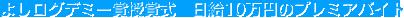 よしログデミー賞授賞式  日給10万円のプレミアバイト