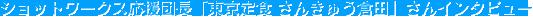 ショットワークス応援団長 「東京定食さんきゅう倉田」さんインタビュー