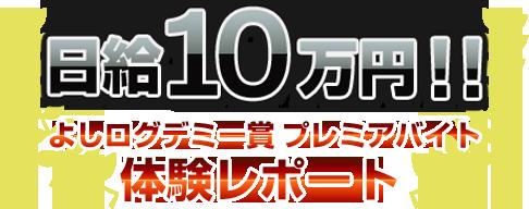 日給10万円!よしログデミー賞授賞式のプレミアバイト・体験レポート