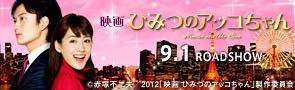 映画「ひみつのアッコちゃん」公式サイト