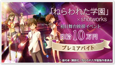 「ねらわれた学園」初日舞台挨拶イベント日給10万円 プレミアバイトレポート