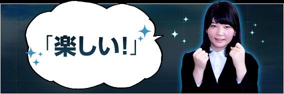 斎藤さん「楽しい!」
