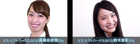 ミス・シフトワークス2013長島佑依果さん ミス・シフトワークス2013鈴木里彩さん