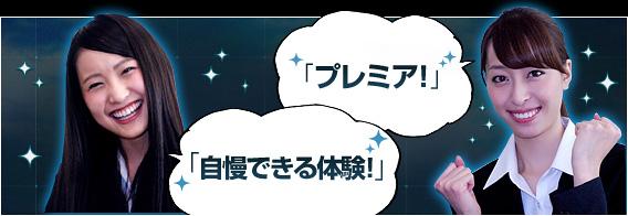 長島さん「プレミア!」鈴木さん「自慢できる体験!」