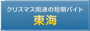 クリスマス関連の短期バイト(東海)