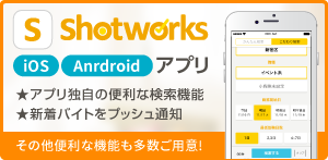 shotworks公式アプリ アプリ独自の検索機能で効率よくバイト探し!! iOS・Android対応