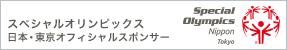 スペシャルオリンピックス日本・東京オフィシャルスポンサー