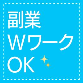 副業・ダブルワークOK