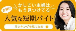 主婦・主夫歓迎短期バイト特集