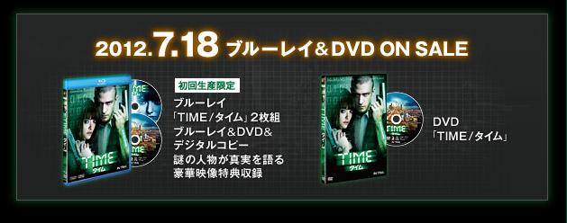 2012.7.18ブルーレイ&DVD ON SALE