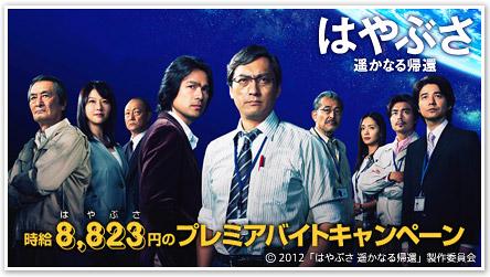映画「はやぶさ 遥かなる帰還」公開記念 時給8,823(はやぶさ)円のプレミアバイトキャンペーン