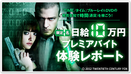 「TIME/タイム」ブルーレイ&DVDの発売告知で時間(通貨)を稼ごう!限定1名 日給10万円プレミアバイト体験レポート