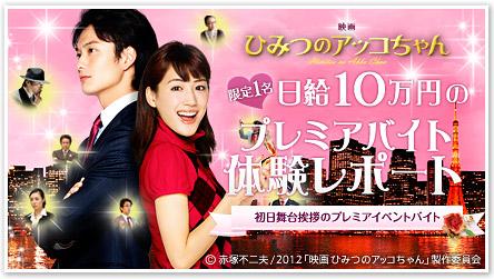 映画「ひみつのアッコちゃん」 限定1名 日給10万円のプレミアバイト体験レポート