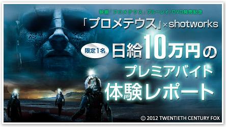 映画「プロメテウス」ブルーレイ&DVD発売記念限定1名 日給10万円のプレミアバイト体験レポート