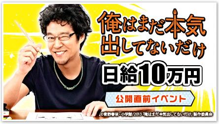 映画「俺はまだ本気出してないだけ」初日舞台挨拶 日給10万円 プレミアバイト体験レポート