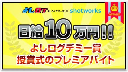 「よしログ」×ショットワークス<br />日給10万円の授賞式のプレミアバイトスタッフ募集!