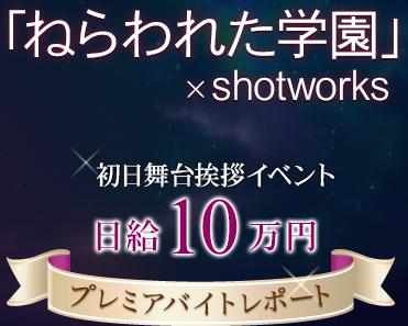 「ねらわれた学園×shotworks」「初日舞台挨拶イベントの日給10万円プレミアレポーターバイト」