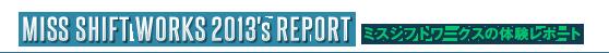 ミスシフトワークスの体験レポート