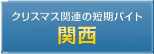 クリスマス関連の短期バイト(関西)
